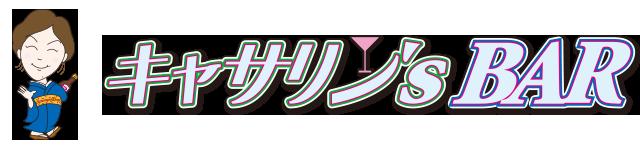 キャサリン'sBAR (キャサリンズバー)公式ホームページ